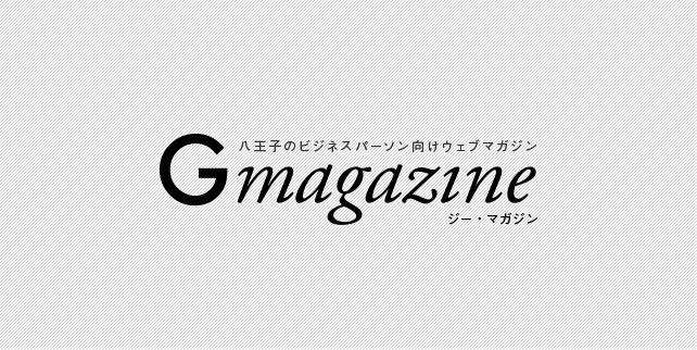 八王子のビジネスパーソン向けウェブマガジン G magazine ジーマガジン